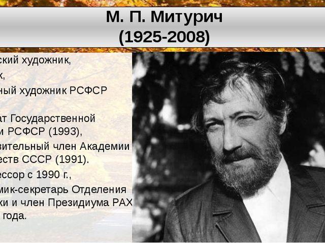 Советский художник, график, народный художник РСФСР (1986), лауреат Государст...