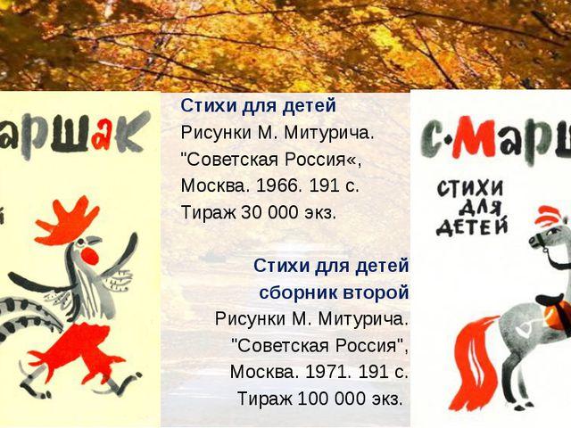 """Стихи для детей Рисунки М. Митурича. """"Советская Россия«, Москва. 1966. 191 с...."""