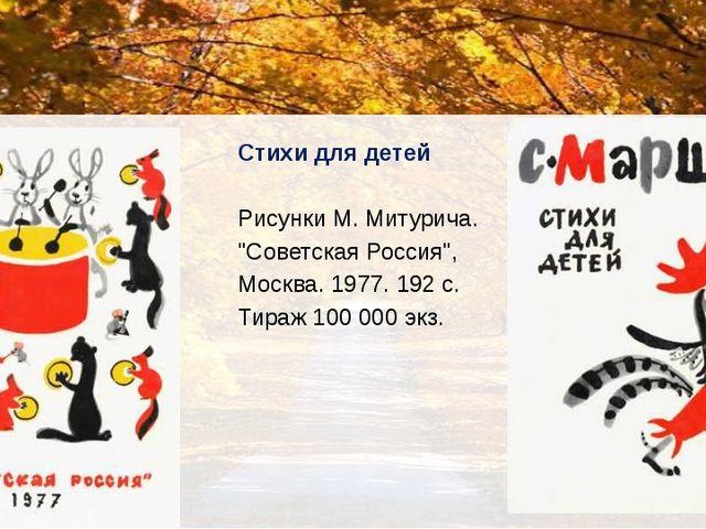 """Стихи для детей Рисунки М. Митурича. """"Советская Россия"""", Москва. 1977. 192 с...."""