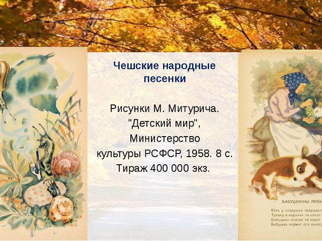 """Чешские народные песенки Рисунки М. Митурича. """"Детский мир"""", Министерство кул..."""