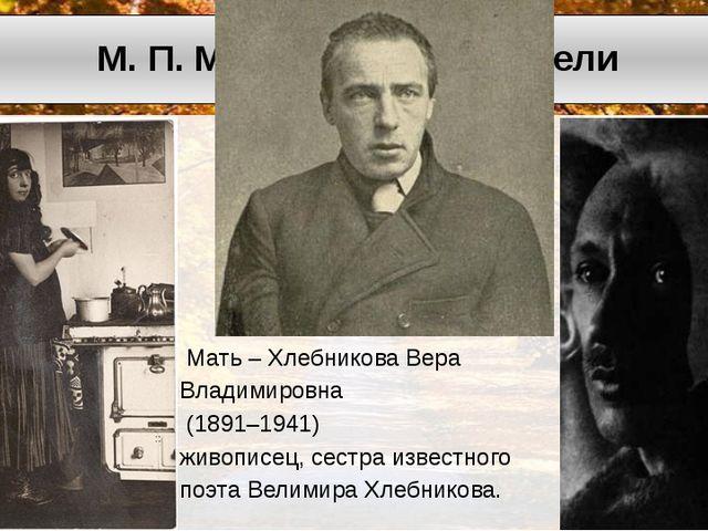 Отец – Митурич Петр Васильевич (1887–1956), живописец и рисовальщик Мать – Х...
