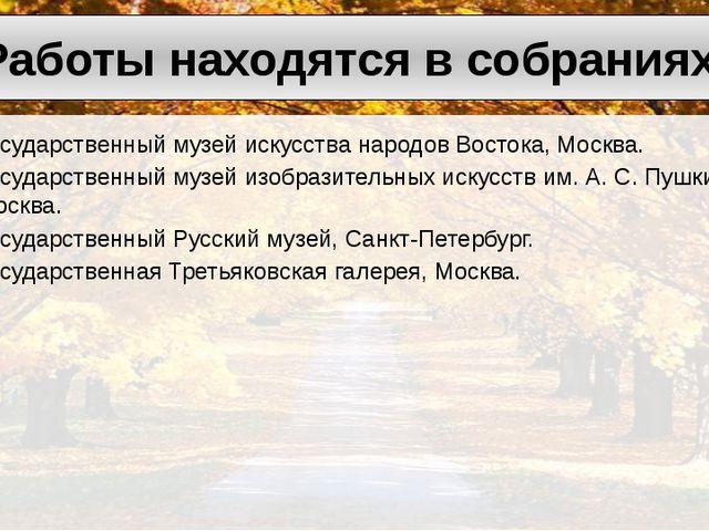 Государственный музей искусства народов Востока, Москва. Государственный муз...