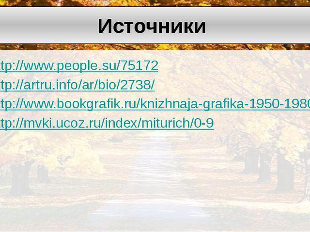 http://www.people.su/75172 http://artru.info/ar/bio/2738/ http://www.bookgra...