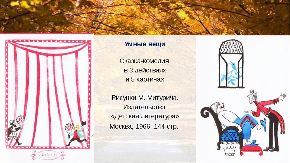 Умные вещи Сказка-комедия в 3 действиях и 5 картинах Рисунки М. Митурича. Изд...
