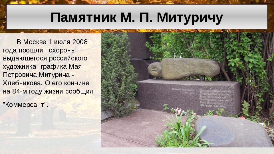 В Москве 1 июля 2008 года прошли похороны выдающегося российского художника...