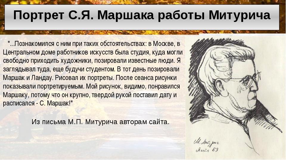 """""""...Познакомился с ним при таких обстоятельствах: в Москве, в Центральном до..."""