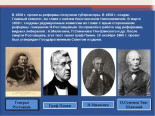 В 1858 г. проекты реформы получили губернаторы. В 1858 г. создан Главный коми