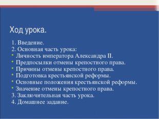 Ход урока. 1. Введение. 2. Основная часть урока: Личность императора Александ