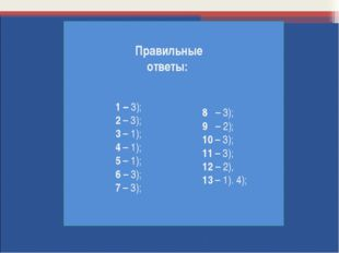 Правильные ответы: 1 – 3); 2 – 3); 3 – 1); 4 – 1); 5 – 1); 6 – 3); 7 – 3); 8