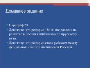 Домашнее задание Параграф 20 Докажите, что реформа 1861г. направлена на разви