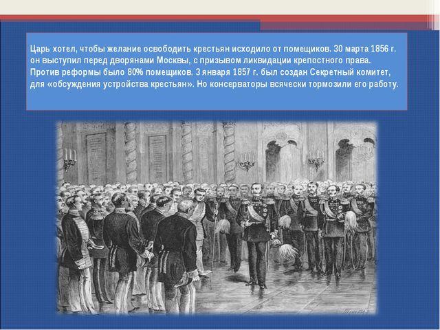 Царь хотел, чтобы желание освободить крестьян исходило от помещиков. 30 марта...