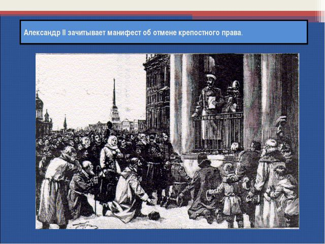Александр II зачитывает манифест об отмене крепостного права.