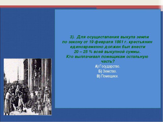 3). Для осуществления выкупа земли по закону от 19 февраля 1861 г. крестьяни...