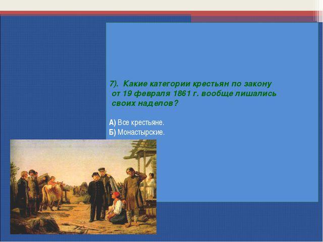 7). Какие категории крестьян по закону от 19 февраля 1861 г. вообще лишались...