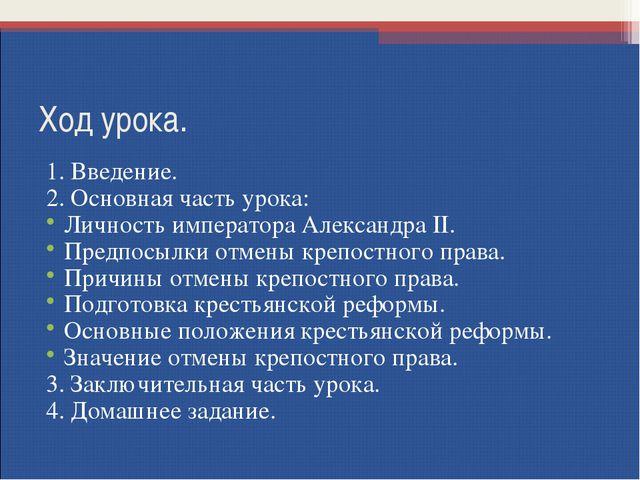 Ход урока. 1. Введение. 2. Основная часть урока: Личность императора Александ...