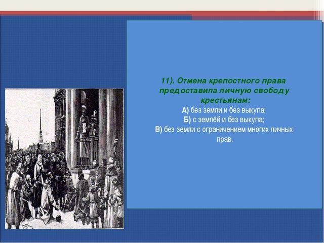 11). Отмена крепостного права предоставила личную свободу крестьянам: А) без...
