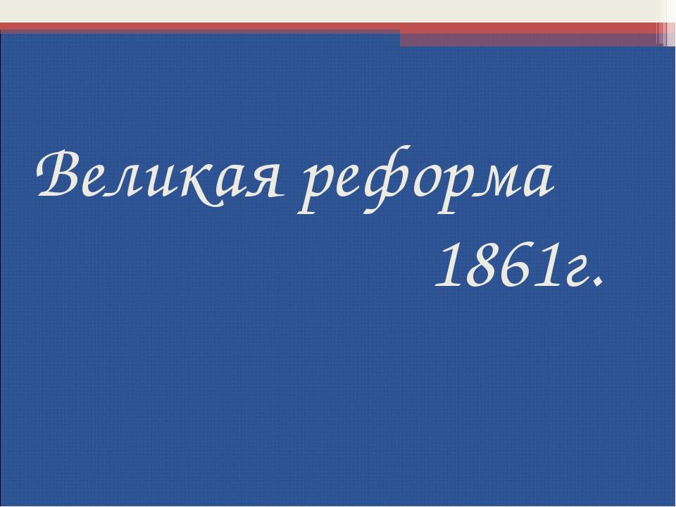 Великая реформа 1861г.