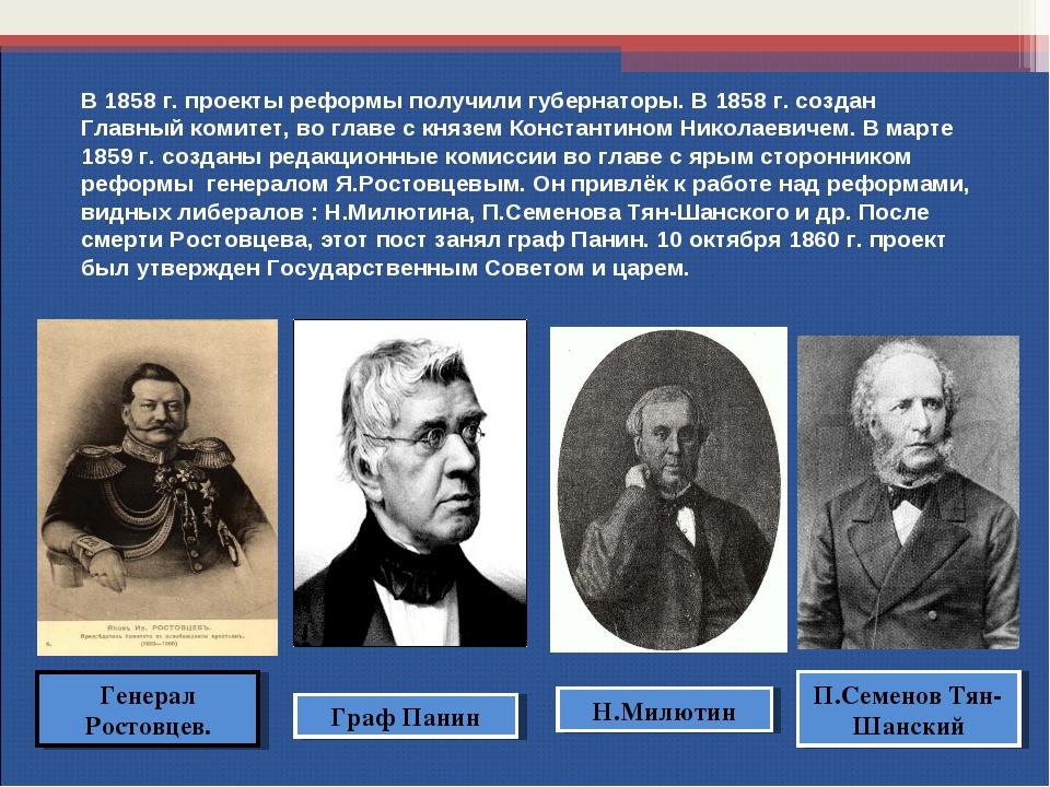 В 1858 г. проекты реформы получили губернаторы. В 1858 г. создан Главный коми...