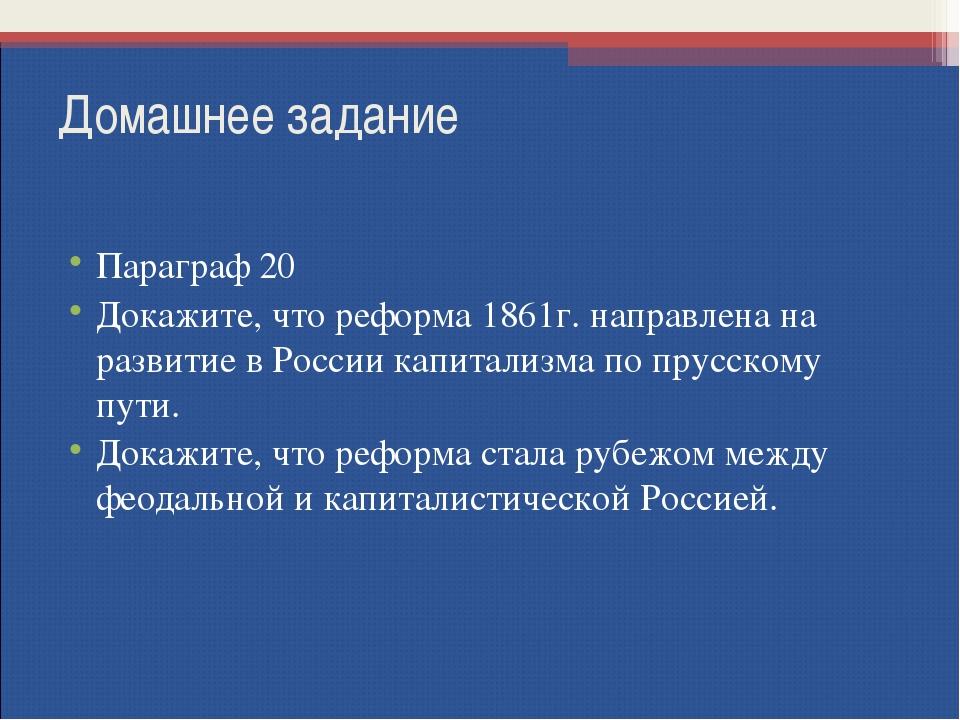 Домашнее задание Параграф 20 Докажите, что реформа 1861г. направлена на разви...
