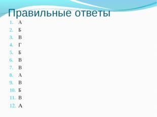 Правильные ответы А Б В Г Б В В А В Б В А