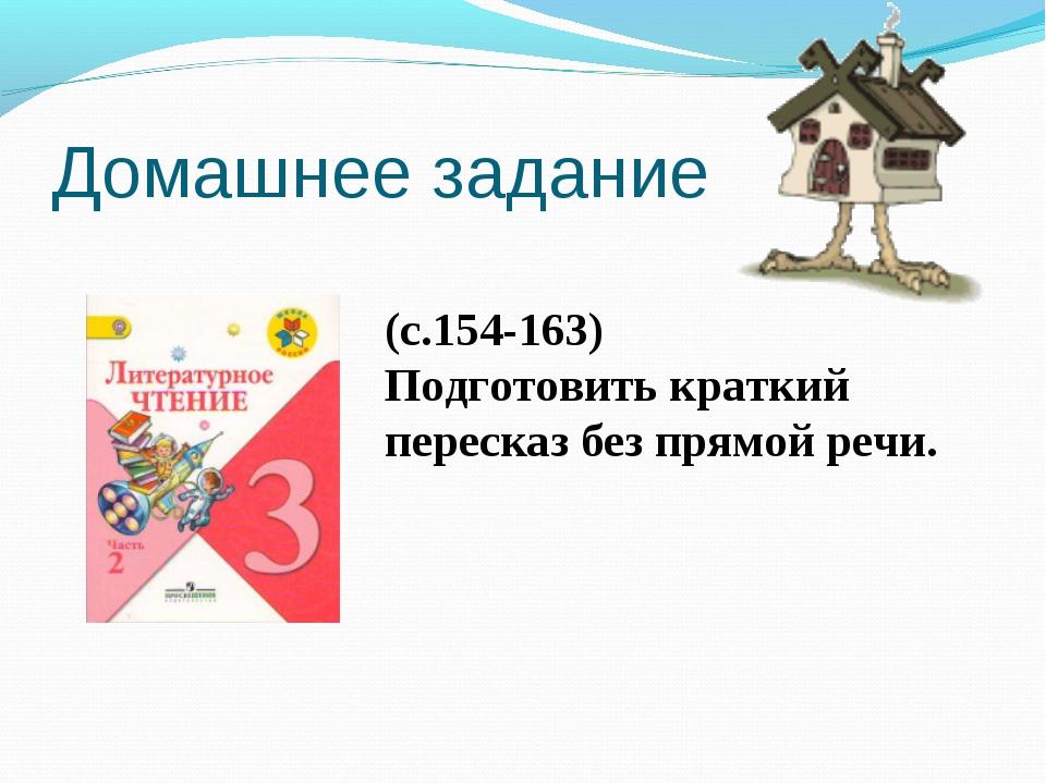 Домашнее задание (с.154-163) Подготовить краткий пересказ без прямой речи.