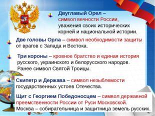 Двуглавый Орел – символ вечности России, уважения своих исторических корней и