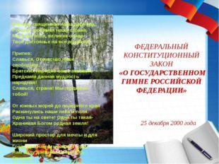 Россия- священная наша держава, Россия- любимая наша страна. Могучая воля, ве