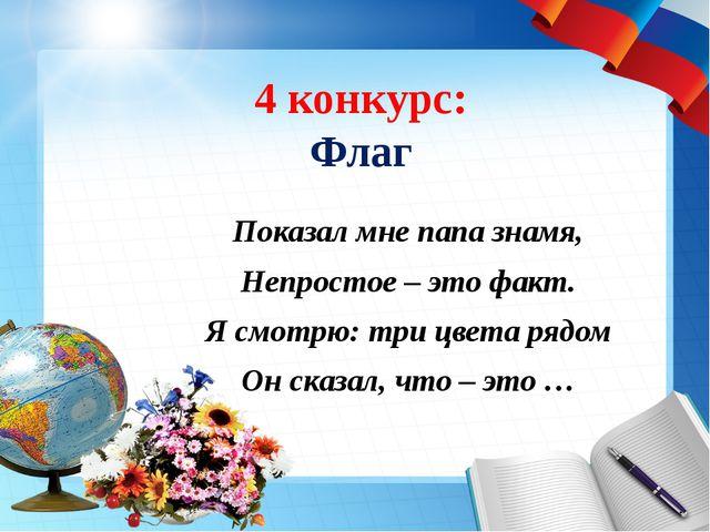 4 конкурс: Флаг Показал мне папа знамя, Непростое – это факт. Я смотрю: три ц...