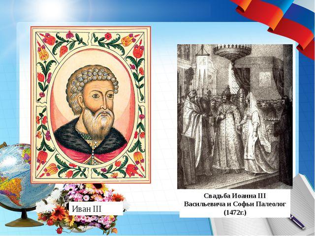 Свадьба Иоанна III Васильевича и Софьи Палеолог (1472г.) Иван III