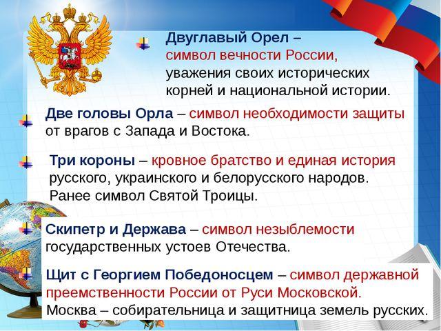 Двуглавый Орел – символ вечности России, уважения своих исторических корней и...
