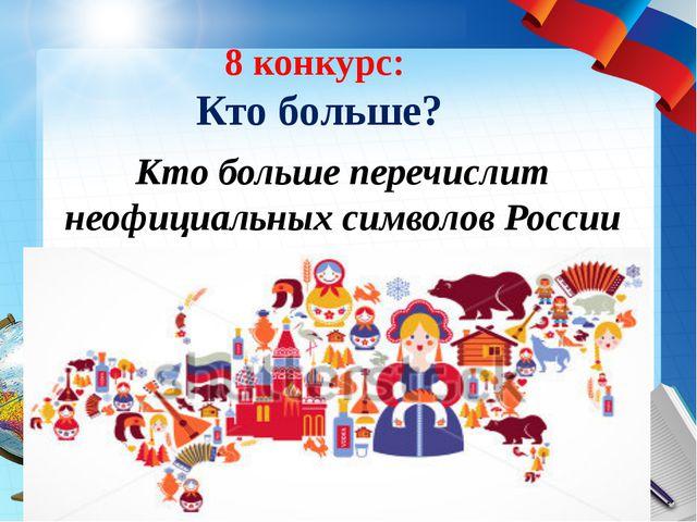 8 конкурс: Кто больше? Кто больше перечислит неофициальных символов России