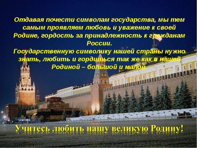 Отдавая почести символам государства, мы тем самым проявляем любовь и уважени...