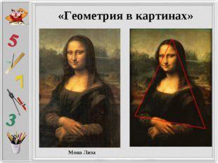 «Геометрия в картинах» Мона Лиза