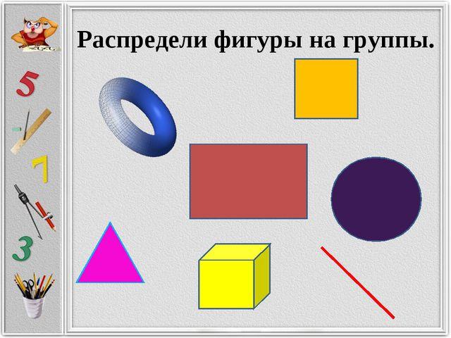 Распредели фигуры на группы.