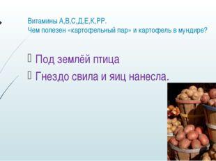 Витамины А,В,С,Д,Е,К,РР. Чем полезен «картофельный пар» и картофель в мундире