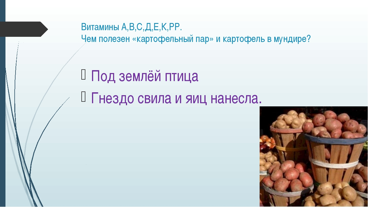Витамины А,В,С,Д,Е,К,РР. Чем полезен «картофельный пар» и картофель в мундире...