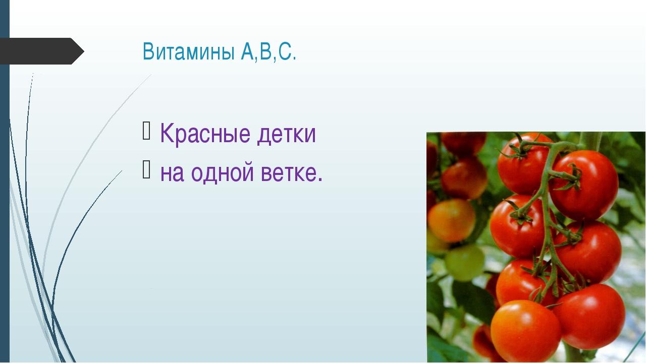 Витамины А,В,С. Красные детки на одной ветке.