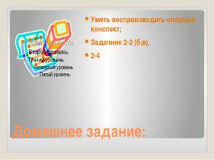Домашнее задание: Уметь воспроизводить опорный конспект; Задачник 2-2 (б,в),