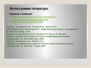 Используемая литература: Картинки и анимации http://900igr.net/kartinki/fizik