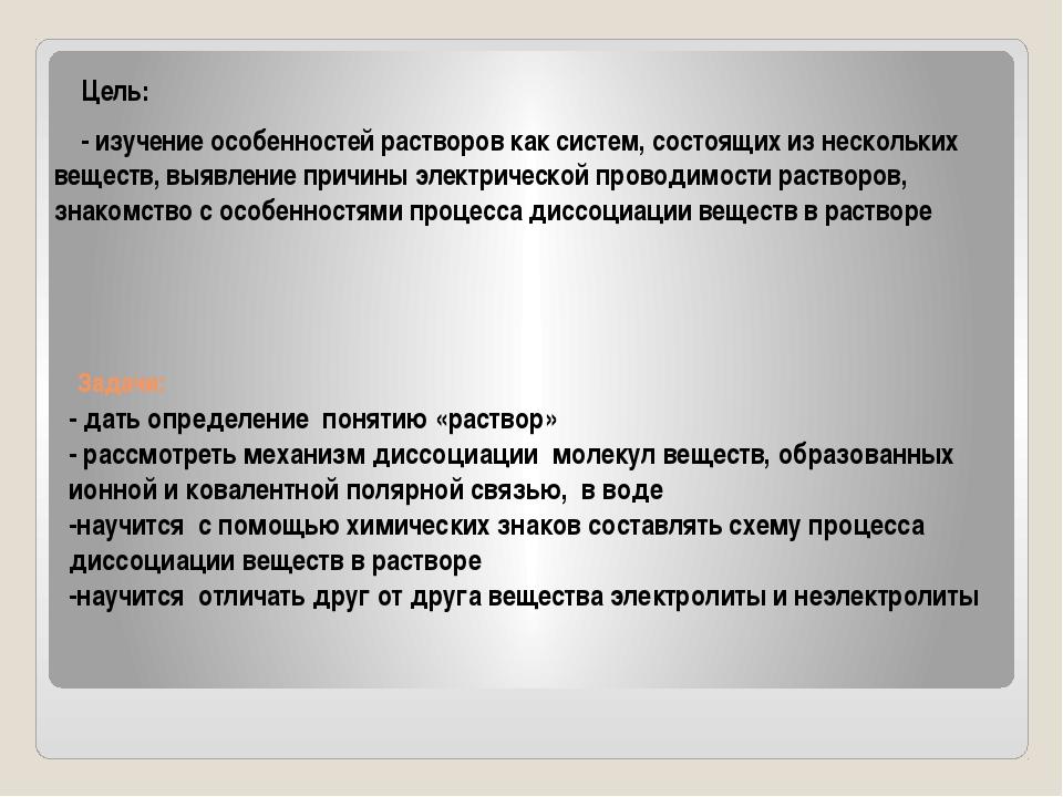 Задачи: - дать определение понятию «раствор» - рассмотреть механизм диссоциа...