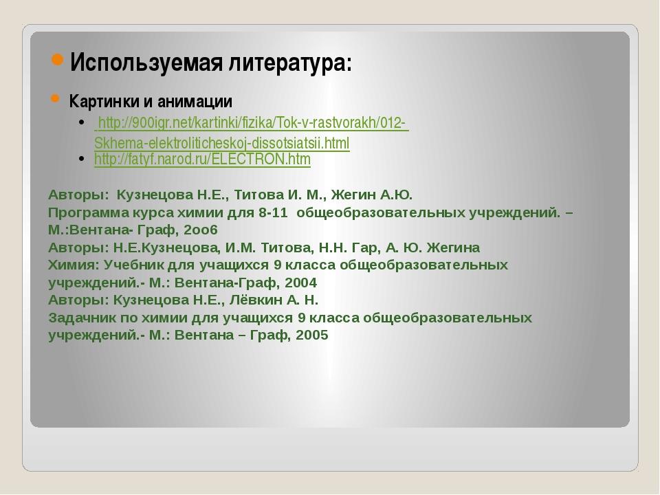 Используемая литература: Картинки и анимации http://900igr.net/kartinki/fizik...