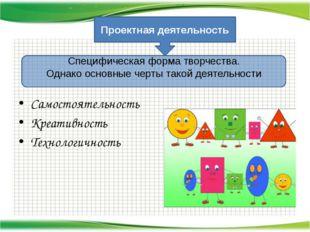 Самостоятельность Креативность Технологичность Проектная деятельность Специф