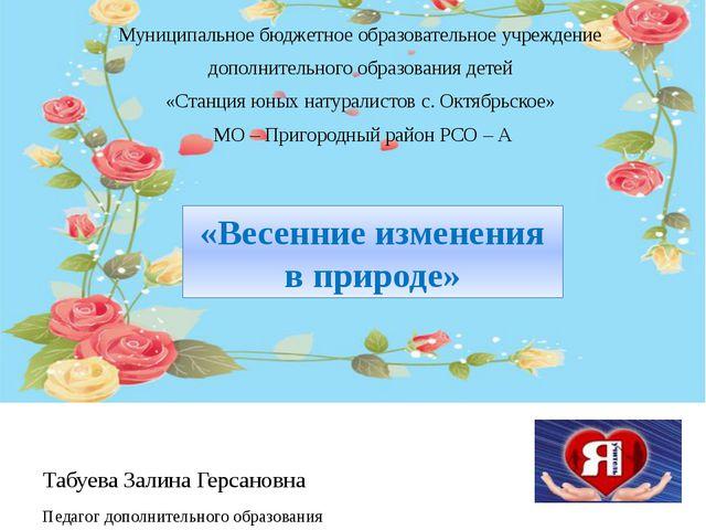 П Табуева Залина Герсановна Педагог дополнительного образования «Весенние из...