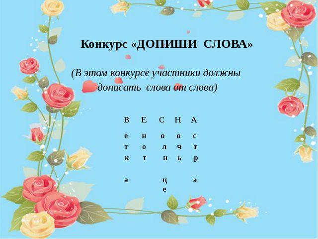 Конкурс «ДОПИШИ СЛОВА» (В этом конкурсе участники должны дописать слова от с...