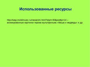 http://wap.mobilmusic.ru/newanim.html?start=30&podtip=14 – анимированные карт