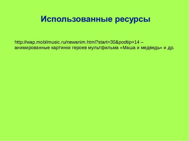 http://wap.mobilmusic.ru/newanim.html?start=30&podtip=14 – анимированные карт...