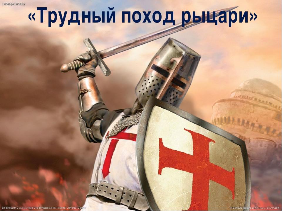 «Трудный поход рыцари»