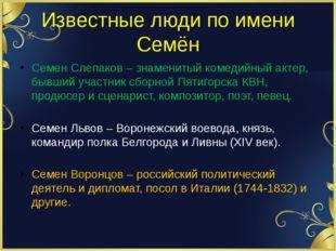 Известные люди по имени Семён Семен Слепаков – знаменитый комедийный актер, б