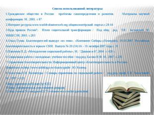 Список использованной литературы: 1.Гражданское общество в России: проблемы