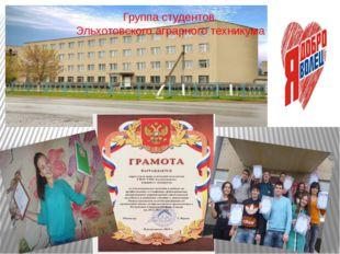 Группа студентов Эльхотовского аграрного техникума